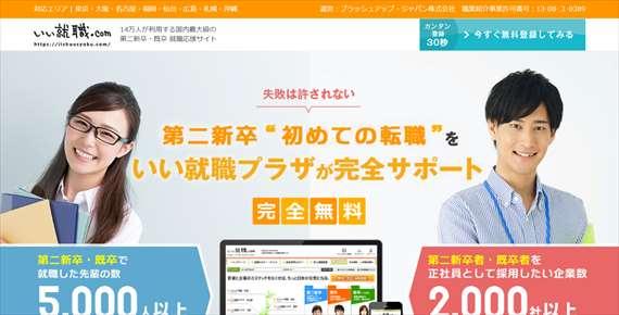 01. いい就職.com
