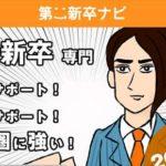 03. 第二新卒ナビ