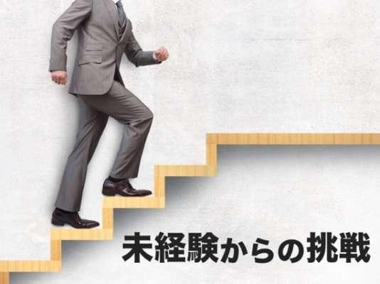 第二新卒から未経験の業種や業界への転職は成功するの?